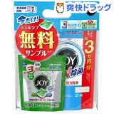 ハイウォッシュジョイ 食洗機用 除菌 詰替(1セット)