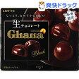 ガーナ生チョコレート ブラック(64g)【ガーナチョコレート】