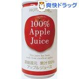 神戸居留地 アップル100%(185g*30本入)
