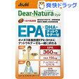 【週末限定セール★3/27 13:00迄!】ディアナチュラスタイル EPA*DHA+ナットウキナー(240粒)【Dear-Natura(ディアナチュラ)】
