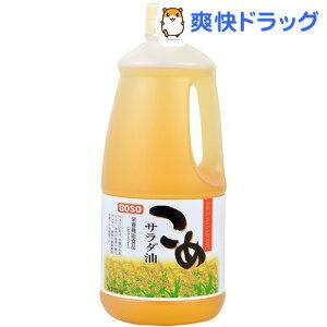 ボーソー サラダ油