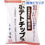 化学調味料無添加ポテトチップス うす塩味(60g)