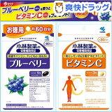 小林製薬の栄養補助食品 ブルーベリーお徳用+ビタミンCプレゼントパック(60粒)
