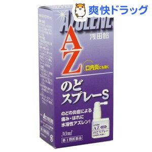 【第3類医薬品】浅田飴 AZのどスプレーS(30mL)【HLS_DU】 /