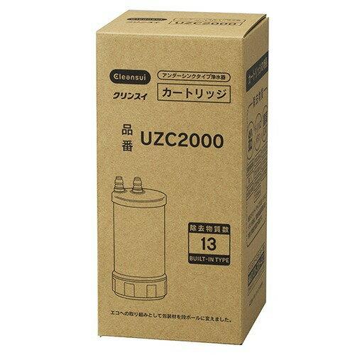 浄水器 クリンスイ アンダーシンクタイプカートリッジ 1コ入り UZC2000(1セット)【クリンスイ】