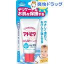 アトピタ 保湿UVクリーム(30g)【アトピタ】