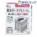 簡易ポータブルトイレ グレー R-56(10回分)[防災グッ...