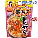 【訳あり】鍋キューブ トムヤム味(4個入*2袋セット)【鍋キューブ】