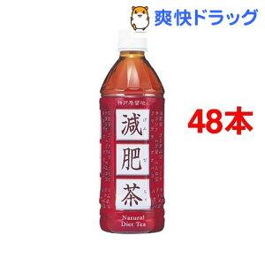 神戸居留地 減肥茶(500mL*48本)【神戸居留地】[神戸居留地 減肥茶]【送料無料】