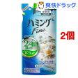 ハミング ファイン マリンシトラスの香り つめかえ用(480mL*2コセット)【ハミング】