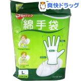 フアスト 綿手袋 Lサイズ(3双)