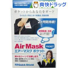 クイックシールド エアーマスク ポケット(1セット)【クイックシールド】