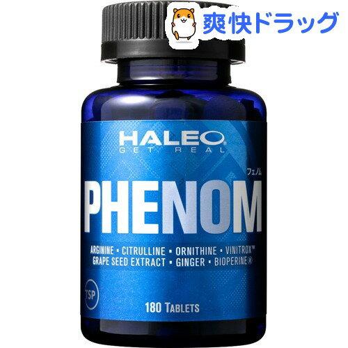 ハレオ フェノム(180タブレット)【ハレオ(HALEO)】【送料無料】