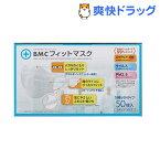 BMCフィットマスク レギュラーサイズ(50枚入)