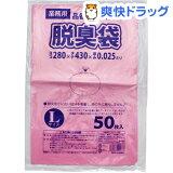 おむつ ペットシーツ ゴミ袋 脱臭 消臭袋 Lサイズ ピンク 43*28cm AS21(50枚入)