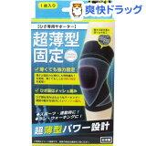 超薄型固定サポーター ひざ用 Lサイズ(1枚入)
