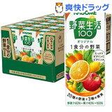 カゴメ 野菜生活100 オリジナル(200mL*12本入)