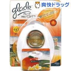 グレード 消臭パフパフ 本体 ブラジリアンマンゴーフラワー / グレード(Glade) / 消臭剤 Glade...