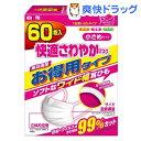 サニーク 快適さわやかマスク 小さめサイズ / サニーク / マスク 風邪 ウィルス 予防 花粉対策 ...