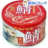 ちょうした 国内産原料使用 鯖味付 EO(150g)