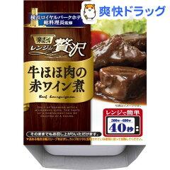 楽チン!カップ レンジで贅沢 牛ほほ肉赤ワイン煮(100g)【楽チン!カップ】