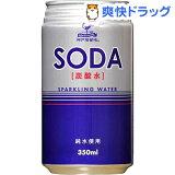 神戸居留地 ソーダ(350mL*24本入)