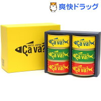 岩手県産サヴァ缶3種アソートセット