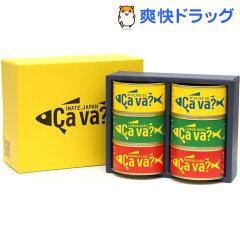 岩手県産 サヴァ缶 3種アソートセット(各2缶×3種)