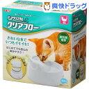 ピュアクリスタル クリアフロー 猫用 ホワイト(1台)【ピュアクリスタル】[ピュアクリスタル …