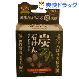 ケアファストソープ 炭石鹸(80g)