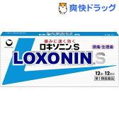 【第1類医薬品】ロキソニンS(セルフメディケーション税制対象)(12錠)【hl_mdc1216_loxonin】【ロキソニン】[ロキソニンs]