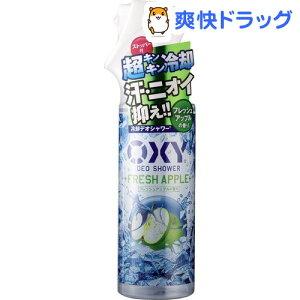 オキシー 冷却デオシャワー フレッシュアップルの香り / OXY(オキシー)★税抜1900円以上で送料...