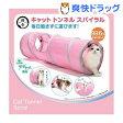 キャットトンネル ピンク(1コ入)[猫 おもちゃ]