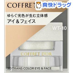 コフレドール 3Dトランスカラー アイ&フェイス WT-10 ムーングラス(3.3g)【コフレドール】