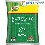クノール ビーフコンソメ 袋 業務用(1kg)【クノール】