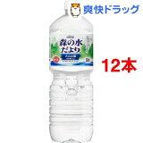 コカ・コーラ 森の水だより 大山山麓 ペコらくボトル(2L*12本セット)