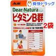 ディアナチュラスタイル ビタミンB群 60日分(60粒*2コセット)【Dear-Natura(ディアナチュラ)】