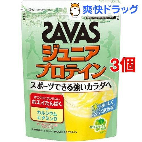 ザバス ジュニアプロテイン マスカット風味(700g(約50食分)*3コセット)【送料無...