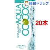 アクア・ココス 100%ココナッツウォーター(250mL*20コセット)【送料無料】