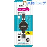 多摩電子 USB2.0 Type-C USB巻き取りケーブル THC139CA07K(1コ入)