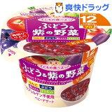 くだもの食べよっ! ぶどう&紫の野菜(70g)