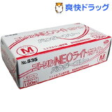 No.535 ニトリル手袋 ネオライト パウダーフリー ホワイト Mサイズ(100枚入)