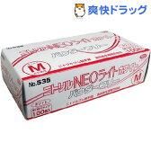 【訳あり】No.535 ニトリル手袋 ネオライト パウダーフリー ホワイト Mサイズ(100枚入)[ゴム手袋 キッチン手袋]