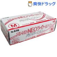 No.535ニトリル手袋ネオライトパウダーフリーホワイトMサイズ