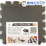 グレースマット 黒 WJ-696(9枚入)