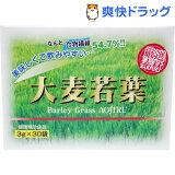 大麦若葉 分包(3g*30袋入)