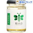 【訳あり】蜂の音 国産みかんはちみつ(140g)