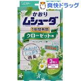 かおりムシューダ 1年間有効 クローゼット用 フレッシュグリーンの香り(3コ入)