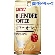 ブレンド コーヒー カフェ・オ・レ カロリーオフ カフェオレ