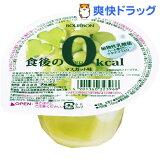 食後の0kcaL マスカット味(160g)